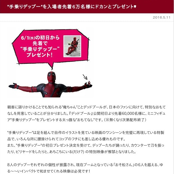マーベル・コミック movies deadpool 2016.06.01