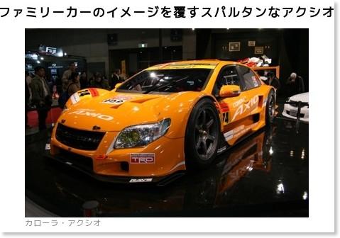 http://allabout.co.jp/auto/motorsports/closeup/CU20090110A/