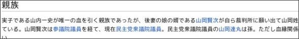 http://ja.wikipedia.org/wiki/%E5%B1%B1%E5%B2%A1%E8%8D%98%E5%85%AB