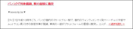 http://blog.livedoor.jp/thaina_town/archives/6794068.html