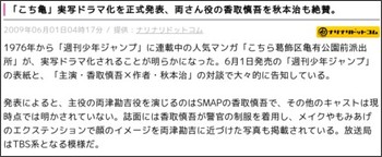http://news.livedoor.com/article/detail/4179987/