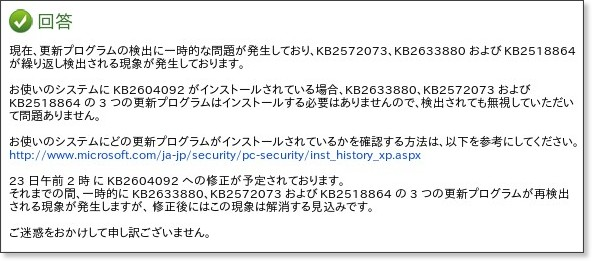http://answers.microsoft.com/ja-jp/windows/forum/windows_xp-windows_update/kb2572073kb2633880-%E3%81%8A%E3%82%88%E3%81%B3/cff77b0c-44bd-402b-bf1a-865cbc6b9982