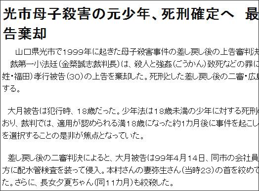 http://www.asahi.com/national/update/0220/TKY201202200258.html