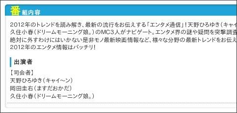 http://www.tv-tokyo.co.jp/program/detail/21752_201201141353.html