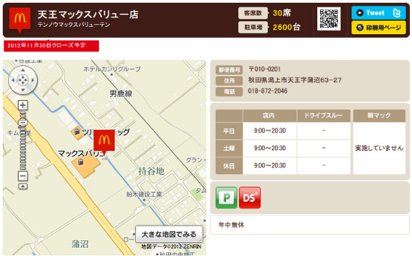 http://www.mcdonalds.co.jp/shop/map/map.php?strcode=05508