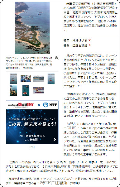 http://www.asahi.com/articles/ASK2556N0K25TPOB003.html