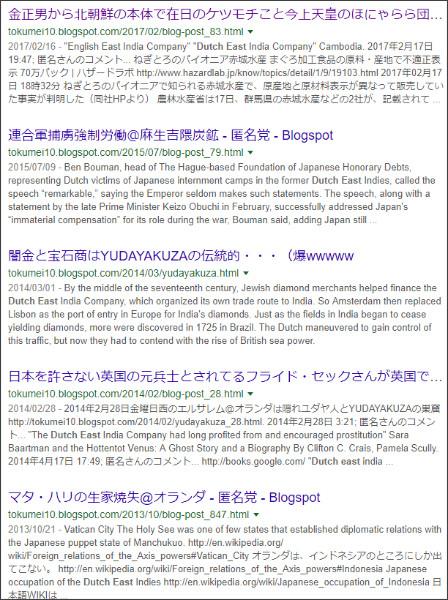 https://www.google.co.jp/search?ei=Kd-jWo2sKY3ojwOu-JqICA&q=site%3A%2F%2Ftokumei10.blogspot.com+%22Dutch+East%22&oq=site%3A%2F%2Ftokumei10.blogspot.com+%22Dutch+East%22&gs_l=psy-ab.3...0.0.1.119.0.0.0.0.0.0.0.0..0.0....0...1c..64.psy-ab..0.0.0....0.EZsTrCBeC4Q