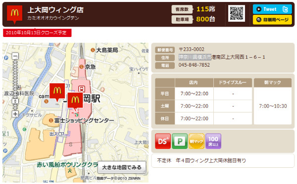 http://www.mcdonalds.co.jp/shop/map/map.php?strcode=14151