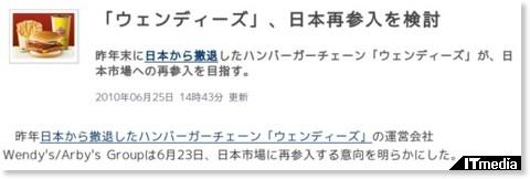 http://www.itmedia.co.jp/news/articles/1006/25/news042.html