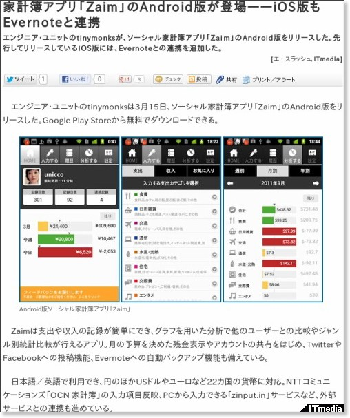 http://www.itmedia.co.jp/mobile/articles/1203/19/news108.html