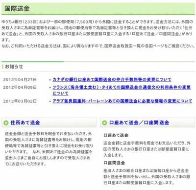 http://www.jp-bank.japanpost.jp/kojin/tukau/kaigai/sokin/kj_tk_kg_sk_index.html