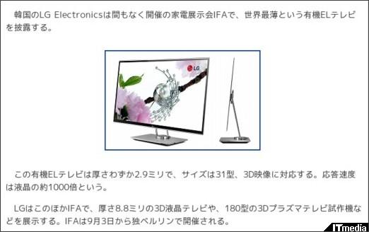 http://www.itmedia.co.jp/news/articles/1009/01/news012.html