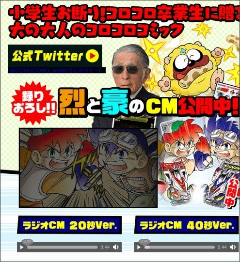 http://www.corocoro.tv/aniki/index.html