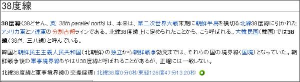 http://ja.wikipedia.org/wiki/38%E5%BA%A6%E7%B7%9A