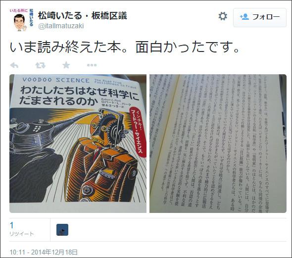 https://twitter.com/itallmatuzaki/status/545385950881136640
