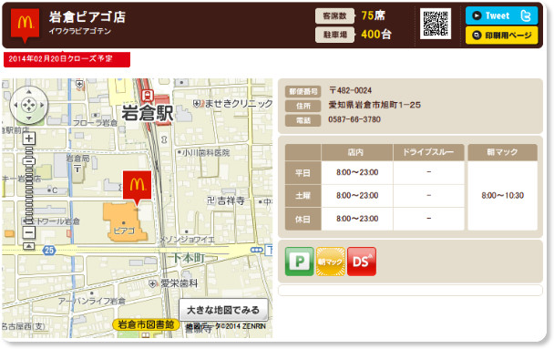 http://www.mcdonalds.co.jp/shop/map/map.php?strcode=23017