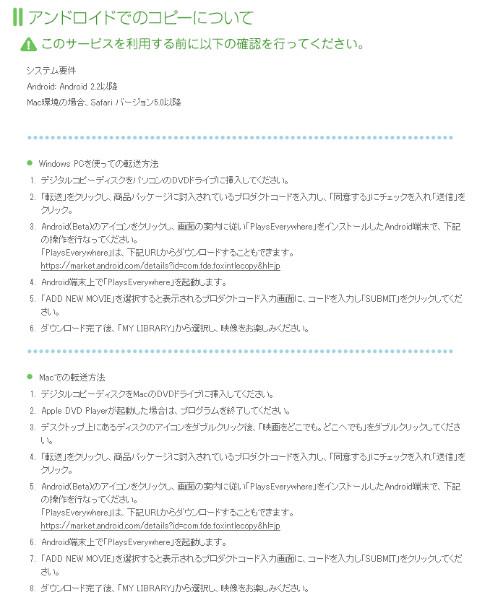http://video.foxjapan.com/support/digitalcopy/dc7.html