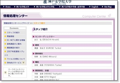 http://www.kobe-c.ac.jp/center/staff.html