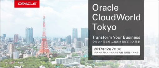 http://www.oracle.co.jp/events/cloudworld/2017/