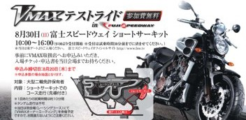 http://www.yamaha-motor.jp/mc/lineup/sportsbike/vmax/purchase/event/index.html