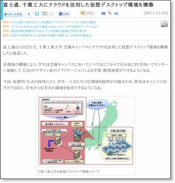 http://news.mynavi.jp/news/2011/11/01/022/