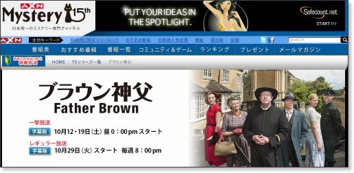 http://mystery.co.jp/program/father_brown/index_s01.html