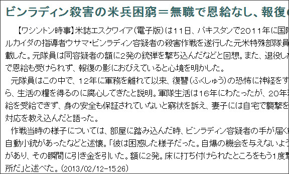 http://www.jiji.com/jc/c?g=int_30&k=2013021200676