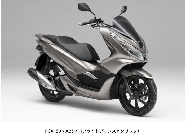 http://www.honda.co.jp/news/2018/2180315-pcx.html