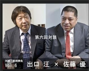 http://www.deguchi-hiroshi.com/index.html
