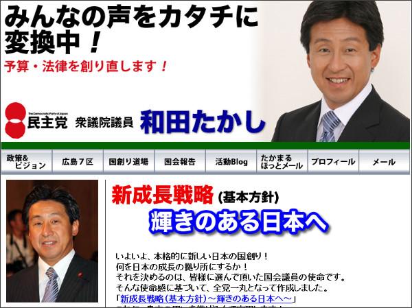 http://wada-takashi.jp/index.html