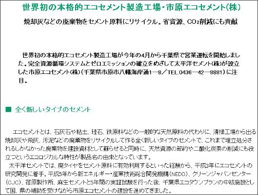 http://www.pvc.or.jp/news/39-06.html