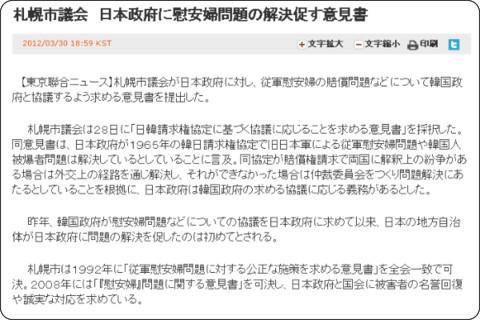 http://japanese.yonhapnews.co.kr/headline/2012/03/30/0200000000AJP20120330003000882.HTML