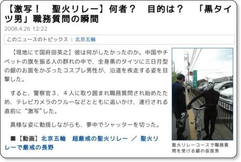 http://sankei.jp.msn.com/sports/other/080426/oth0804261224022-n1.htm