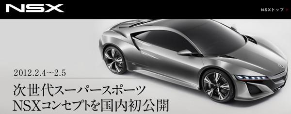 http://www.honda.co.jp/NSX/event-concept/