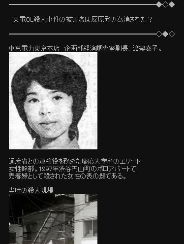 東電OL殺人事件の被害者は反原発...