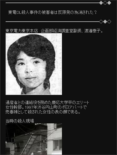精子DNAが別人】東電OL殺人事件...