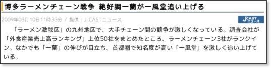 http://news.livedoor.com/article/detail/4054131/