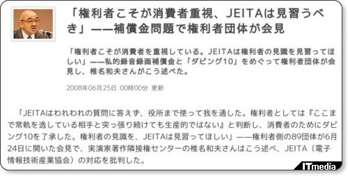 http://www.itmedia.co.jp/news/articles/0806/25/news018.html
