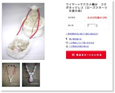 http://aromaventvert.shop-pro.jp/?pid=26056516