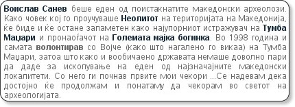 http://arheo.bloger.com.mk/2907/