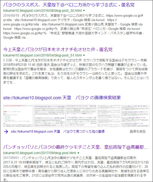 https://www.google.co.jp/search?ei=KrjhWqqvMpGH8APOiLfYAQ&q=site%3A%2F%2Ftokumei10.blogspot.com+%E5%A4%A9%E7%9A%87%E3%80%80%E3%83%91%E3%83%A8%E3%82%AF&oq=site%3A%2F%2Ftokumei10.blogspot.com+%E5%A4%A9%E7%9A%87%E3%80%80%E3%83%91%E3%83%A8%E3%82%AF&gs_l=psy-ab.3...4526.6024.0.6501.7.7.0.0.0.0.131.802.0j7.7.0....0...1c.1j4.64.psy-ab..0.1.130...33i21k1.0.5u0Hx0HcqTY