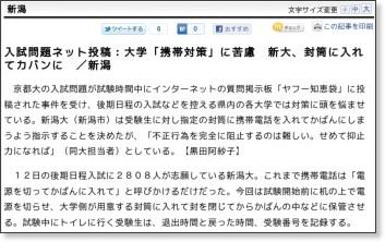 http://mainichi.jp/area/niigata/news/20110305ddlk15100123000c.html