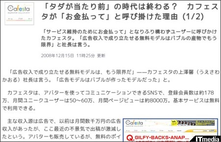 http://www.itmedia.co.jp/news/articles/0812/15/news046.html