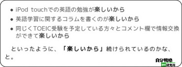 http://el.jibun.atmarkit.co.jp/azk/2009/11/toeic600-ecb3.html