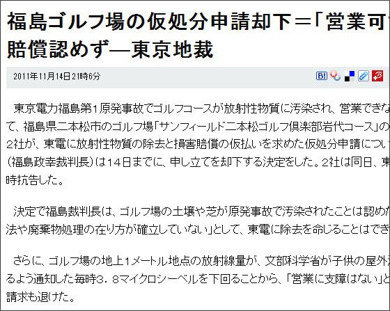 http://www.asahi.com/national/jiji/JJT201111140111.html