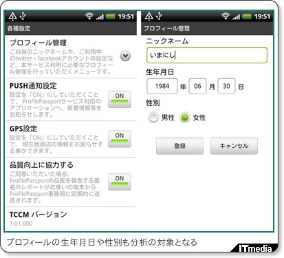 http://www.itmedia.co.jp/promobile/articles/1201/11/news024.html