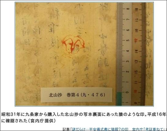 nkdm4-annexe: 平安時代の古文書...
