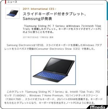 http://www.itmedia.co.jp/news/articles/1101/06/news078.html