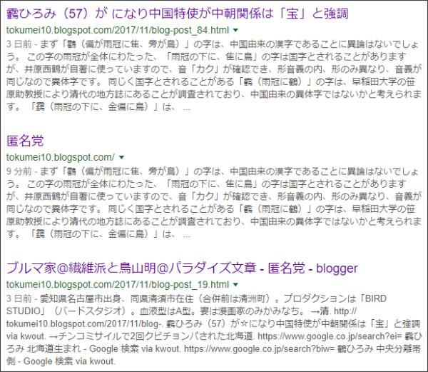 https://www.google.co.jp/search?q=site://tokumei10.blogspot.com+%E9%B6%B4%E3%80%80%E6%B8%85&source=lnt&tbs=qdr:w&sa=X&ved=0ahUKEwiEtvGgi9DXAhUP62MKHV-FD4kQpwUIHg&biw=1188&bih=918