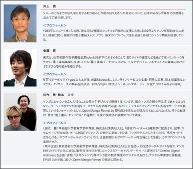 http://idpf.org/tibf-2012/#Conf03